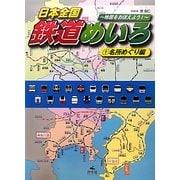 日本全国鉄道めいろ―地図をおぼえよう!〈1〉名所めぐり編 [全集叢書]