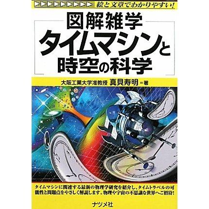 タイムマシンと時空の科学(図解雑学) [単行本]
