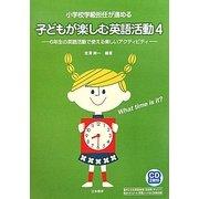 小学校学級担任が進める 子どもが楽しむ英語活動〈4〉6年生の英語活動で使える楽しいアクティビティ [単行本]