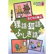 子どもの喜ぶ狸話・狐話・ふしぎ話(ユーモラス&ミステリアスシリーズ〈2〉) [全集叢書]