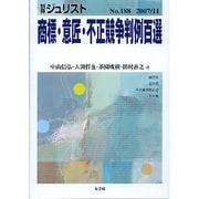 別冊ジュリスト No.188 商標・意匠・不正競争 [ムックその他]
