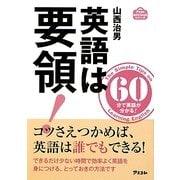 英語は要領!(アスコムmini bookシリーズ) [単行本]