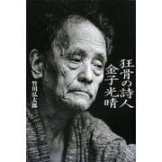 狂骨の詩人 金子光晴 [単行本]