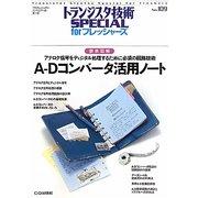 A-Dコンバータ活用ノート―徹底図解 アナログ信号をディジタル処理するために必須の回路技術(トランジスタ技術SPECIAL forフレッシャーズ〈No.109〉) [単行本]