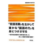 「言語活動」を生かして確かな「国語の力」を身につけさせる―新学習指導要領・新教科書を使った新しい国語の授業の提案(国語授業の改革〈12〉) [単行本]