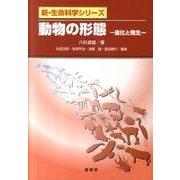 動物の形態-進化と発生(新・生命科学シリーズ) [単行本]