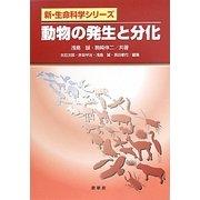 動物の発生と分化(新・生命科学シリーズ) [単行本]