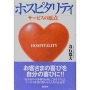 ホスピタリティ―サービスの原点 [単行本]