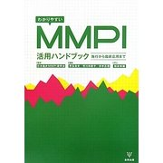 わかりやすいMMPI活用ハンドブック―施行から臨床応用まで [単行本]