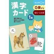 漢字カード 1集 第2版-0歳から [単行本]