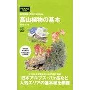 高山植物の基本-OUTDOOR POCKET MANUAL(PEAKS BOOKS) [単行本]