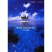 Blue Paradise―こころの楽園 [単行本]