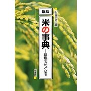 米の事典―稲作からゲノムまで 新版 [単行本]