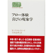 フロー体験 喜びの現象学(SEKAISHISO SEMINAR) [全集叢書]