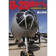 B-29恐るべし―WW2航空機の意外な実態(光人社NF文庫) [文庫]