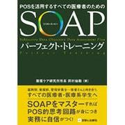 SOAPパーフェクトトレーニング [単行本]