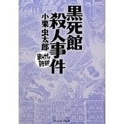 黒死館殺人事件(まんがで読破) [文庫]