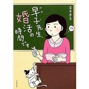 早子先生、婚活の時間です [単行本]