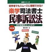 楽学司法書士 民事訴訟法 改訂版 (楽学シリーズ) [単行本]