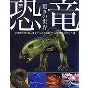 恐竜―驚きの世界(ネコ・パブリッシング―DKブックシリーズ) [単行本]