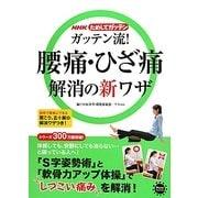 NHKためしてガッテン ガッテン流!腰痛・ひざ痛 解消の新ワザ [単行本]