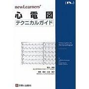 心電図テクニカルガイド(newLearners') [単行本]