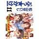 ぶっ☆かけ 11(GAコミックス) [コミック]