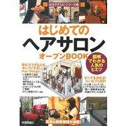 はじめての「ヘアサロン」オープンBOOK―図解でわかる人気のヒミツ(お店やろうよ!シリーズ〈14〉) [単行本]