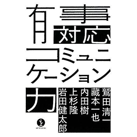 有事対応コミュニケーション力(生きる技術!叢書) [単行本]