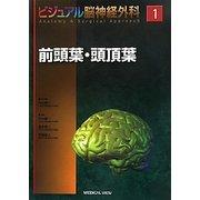 ビジュアル脳神経外科Anatomy&Surgical Approach〈1〉前頭葉・頭頂葉 [全集叢書]