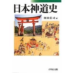 日本神道史 [単行本]
