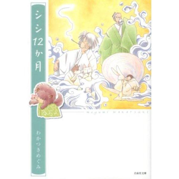 シシ12か月(白泉社文庫 わ 2-12) [文庫]