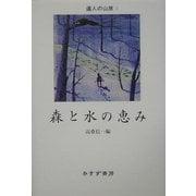 森と水の恵み(達人の山旅〈2〉) [単行本]