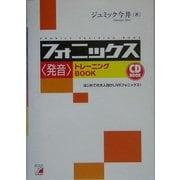"""フォニックス""""発音""""トレーニングBook(アスカカルチャー) [単行本]"""