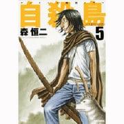 自殺島 5(ジェッツコミックス) [コミック]