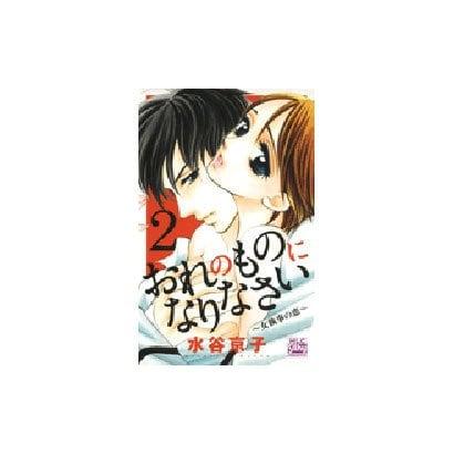 おれのものになりなさい~女執事の恋 2(白泉社レディースコミックス) [コミック]