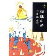 蜘蛛の糸(ハルキ文庫 あ 19-1 280円文庫) [文庫]