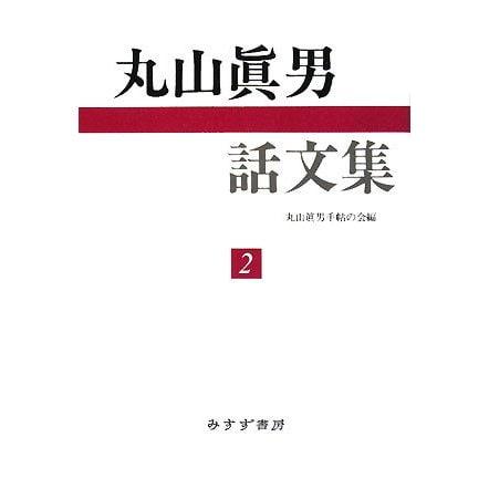 丸山眞男話文集〈2〉 [全集叢書]