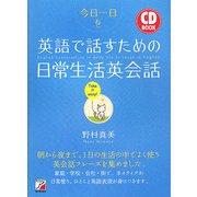 CD BOOK 今日一日を英語で話すための日常生活英会話(アスカカルチャー) [単行本]