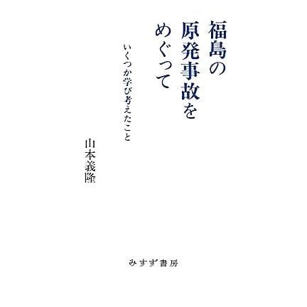 福島の原発事故をめぐって―いくつか学び考えたこと [単行本]