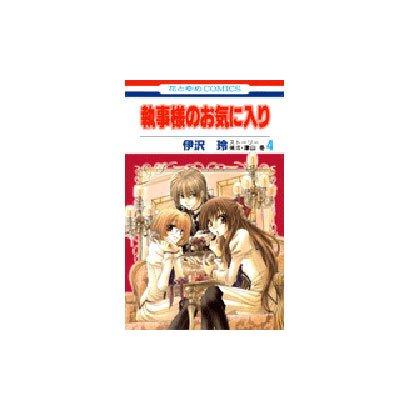 執事様のお気に入り 4(花とゆめCOMICS) [コミック]