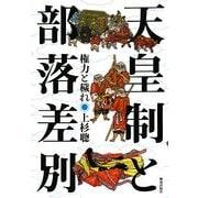 天皇制と部落差別―権力と穢れ [単行本]