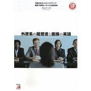外資系の履歴書と面接の英語(アスカカルチャー) [単行本]