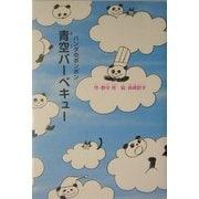 青空バーベキュー―パンダのポンポン [全集叢書]