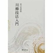 川柳技法入門 [単行本]