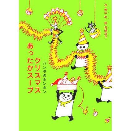 クリスマスあったかスープ―パンダのポンポン [全集叢書]