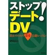 ストップ!デートDV―防止のための恋愛基礎レッスン [単行本]