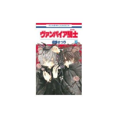 ヴァンパイア騎士 16(花とゆめCOMICS) [コミック]