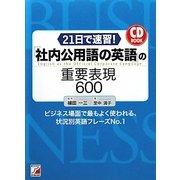 CD BOOK 21日で速習!「社内公用語の英語」の重要表現600(アスカカルチャー) [単行本]