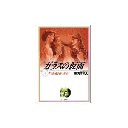 ガラスの仮面 第1巻(白泉社文庫) [文庫]